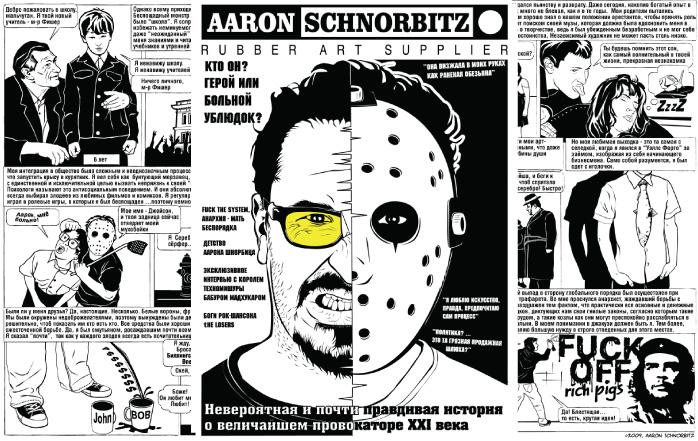 Аарон Шнорбиц: повесть о современном ренегате