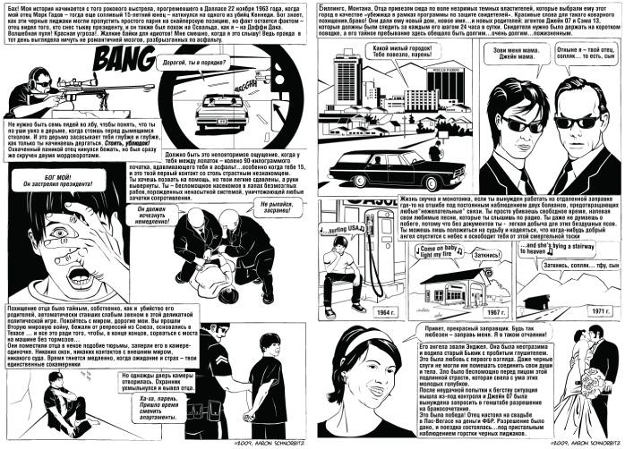 Классический американский черно-белый комикс, выполненный в реалистичном стиле
